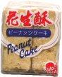 花生酥(ピーナッツケーキ)