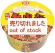 カップ紅焼牛肉麺 画像
