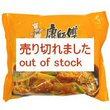 葱焼排骨麺
