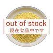 大黄米(もちきび)