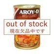 調理済レッドカレー缶