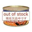 ランチョンミート缶(フィリピン産)