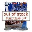 oishi チョコフレーク