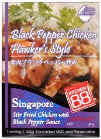 kitchen88 鶏肉ブラックペッパー炒め 画像