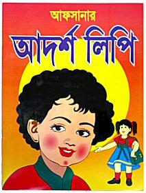 ベンガル語教科書 J 画像