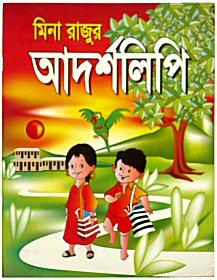 ベンガル語教科書 K 画像
