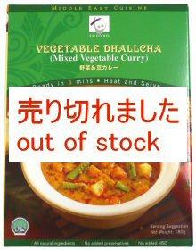 野菜&豆カレー 画像