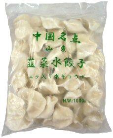 韮菜水餃子 画像